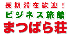 名古屋市南区の旅館ならまつばら荘の飛島~小牧へ大移動