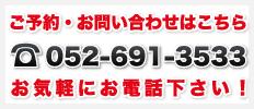 ご予約・お問い合わせはこちら//TEL052-691-3533//お気軽にお電話下さい!